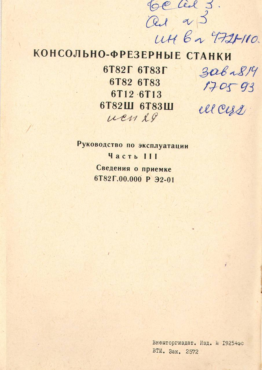 скачать инструкция по эксплуатации фрезерного станка 6т83г-1
