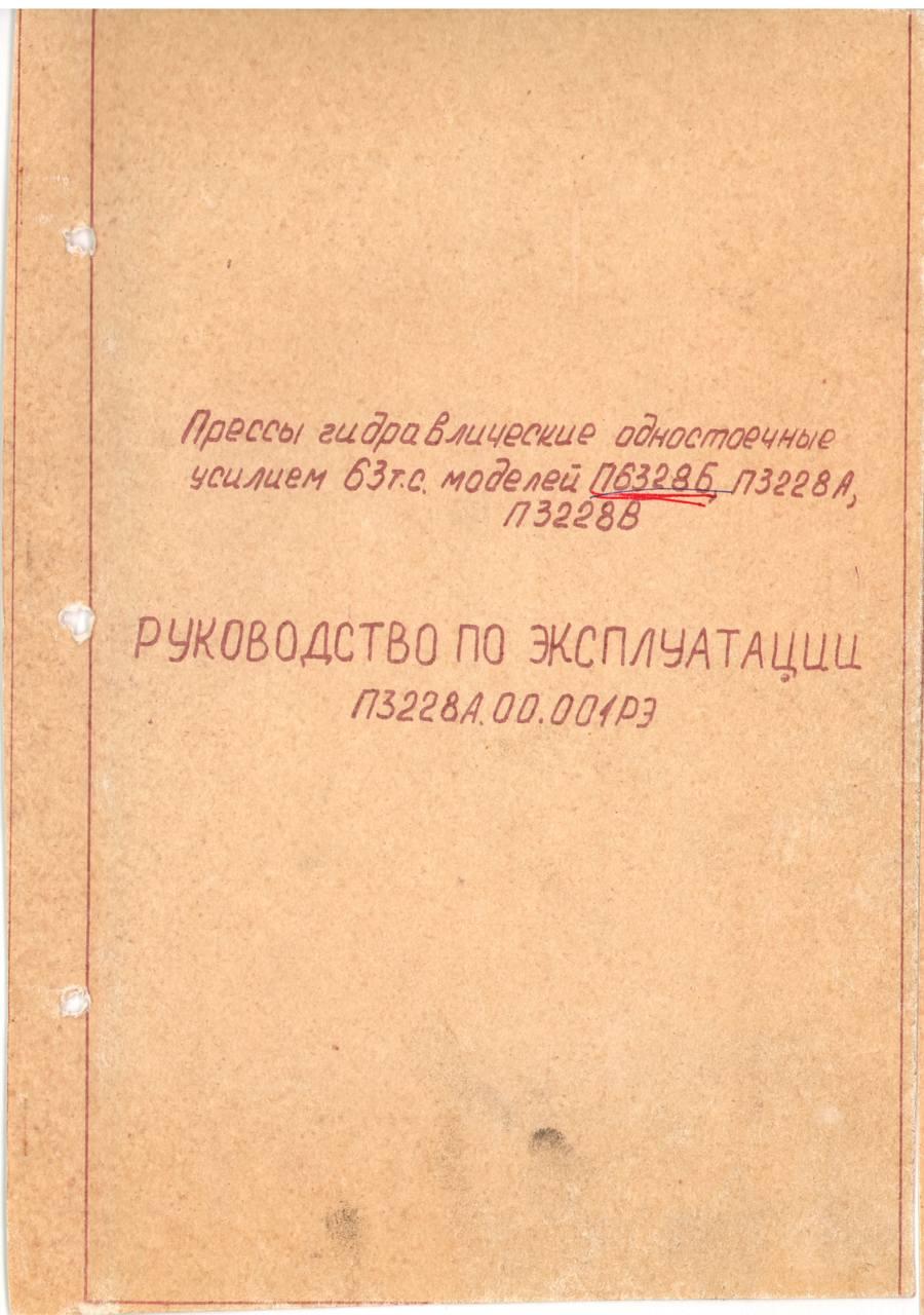 Пресс Ке2330 Паспорт