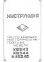 Паспорт на пресс К8542, К8544, КА8546 горячештамповочный