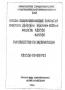 Паспорт на пресс КВ2536 однокривошипный