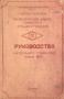 Паспорт на станок 1532 токарно-карусельный