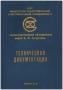 Паспорт на электрооборудование 2А620Ф2-1, 2А622Ф2-1 с 2П32-3М