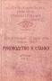 Паспорт на станок 1532Т токарно-карусельный