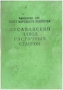 Паспорт на станок 2А614 горизонтально-расточной
