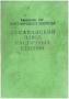 Паспорт на электрооборудование станка 2А614, 2614