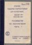 Паспорт на станок 1525Ф1.041 токарно-карусельный с УЦИ Ф5095