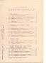 Паспорт на электрооборудование 1512Ф1.041, 1516Ф1.041 с Ф5095