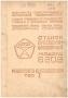 Паспорт на станок 6606 продольно-фрезерный