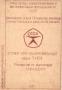 Паспорт на станок 3А164 круглошлифовальный