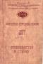 Паспорт на станок 8Б67 фрезерно-отрезной