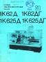 Паспорт на станок 1К62Д токарно-винторезный