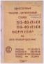 Паспорт на электрооборудование 1516Ф3.471, 1512Ф3.471 с Н55-2