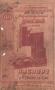 Паспорт на станок 7450 долбежный гидрофицированный