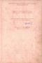 Паспорт на станок 65А60Ф1-11 фрезерный вертикальный с УЦИ