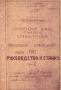 Паспорт токарно-карусельного станка 1540 Коломна