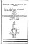 Паспорт на пресс ПА6332 гидравлический одностоечный
