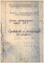 Паспорт на станок УН-1 универсальный