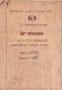 Паспорт на станок 3К228В внутришлифовальный универсальный