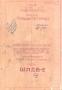 Паспорт на станок ШлДБ-2 шлифовальный с диском и бобиной
