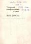 Паспорт на станок 3Б631А точильно-шлифовальный
