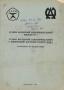 Паспорт на станок ФСШ-1 фрезерный одношпиндельный