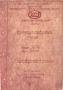Паспорт на станок 3А174 круглошлифовальный