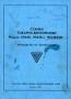 Паспорт на станок 1М63БФ101 токарно-винторезный