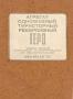 Паспорт на ТЕР8 агрегат однофазный тиристорный реверсивный