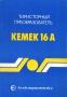 Паспорт на Кемек 16А тиристорный преобразователь