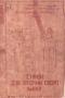 Паспорт на станок 3Б652 для заточки сверл