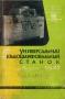 Паспорт на станок 5Б82 резьбошлифовальный универсальный