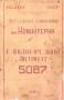 Паспорт на станок 5087 гайконарезной автомат