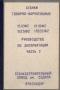 Паспорт на электрооборудование 1512Ф2, 1516Ф2 с ЧПУ П32-3В
