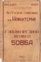 Паспорт на станок 5086А гайконарезной автомат