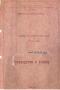Паспорт на станок 3666 заточной полуавтомат для резцовых головок