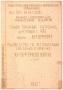 Паспорт на станок 16М30Ф3141 токарный патронно-центровой
