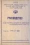 Паспорт на манипулятор МК2-66 ковочный
