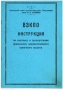 Паспорт на молот М415А ковочный пневматический