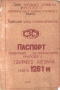 Паспорт на станок 1261М токарный горизонтальный 6-ти шпиндельный