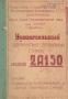 Паспорт на станок 2А150 вертикально-сверлильный