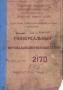 Паспорт на станок 2170 вертикально-сверлильный