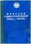 Паспорт на станок 7Б56У протяжной горизонтальный