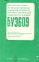 Паспорт на БУ 3609 устройство управления тиристорное