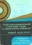 Паспорт на станок 3Е721В-1 плоскошлифовальный