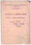 Паспорт на станок 3451В шлицешлифовальный