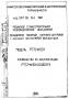 Паспорт на станок РТ724Ф301 токарный полуавтомат с ЧПУ