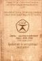 Паспорт на станок 3М196 круглошлифовальный