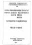 Паспорт на пресс КА9536 однокривошипный
