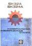 Паспорт на станок 5К324А зубофрезерный вертикальный