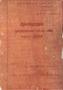 Паспорт на станок 5355А зубофрезерный